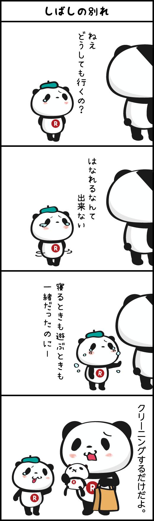 楽天市場 お買いものパンダ オフィシャルサイト 楽天パンダ パンダ 買い物