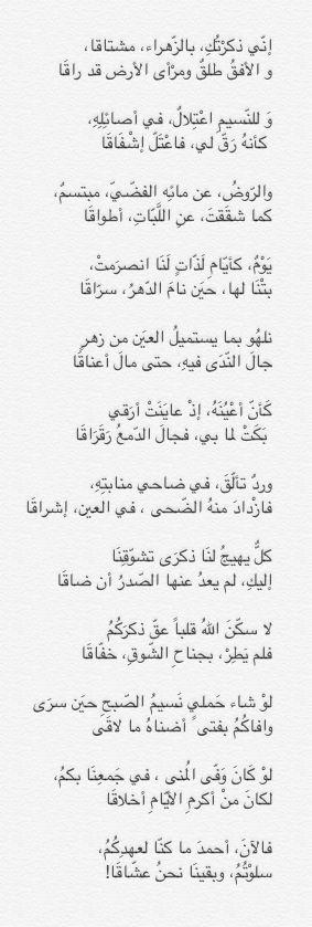 ابن زيدون Quotations Arabic Poetry Words