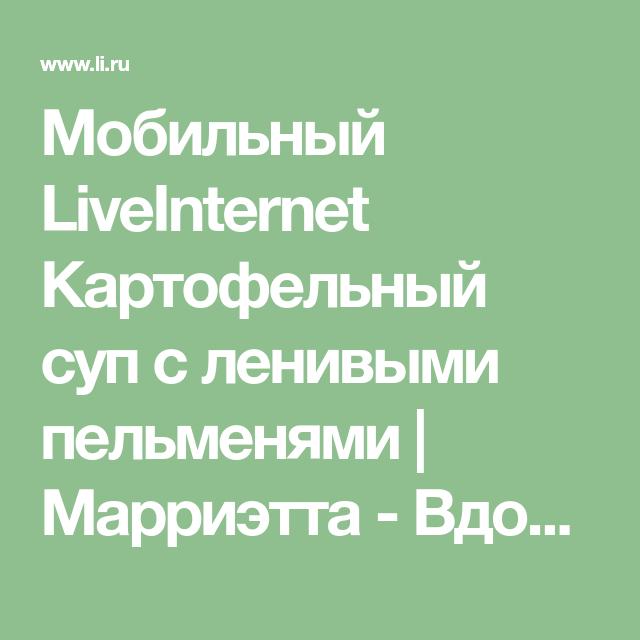 Мобильный LiveInternet Картофельный суп с ленивыми ...
