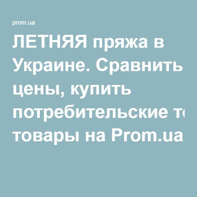 814879dc39b2 ЛЕТНЯЯ пряжа в Украине. Сравнить цены, купить потребительские товары на  Prom.ua