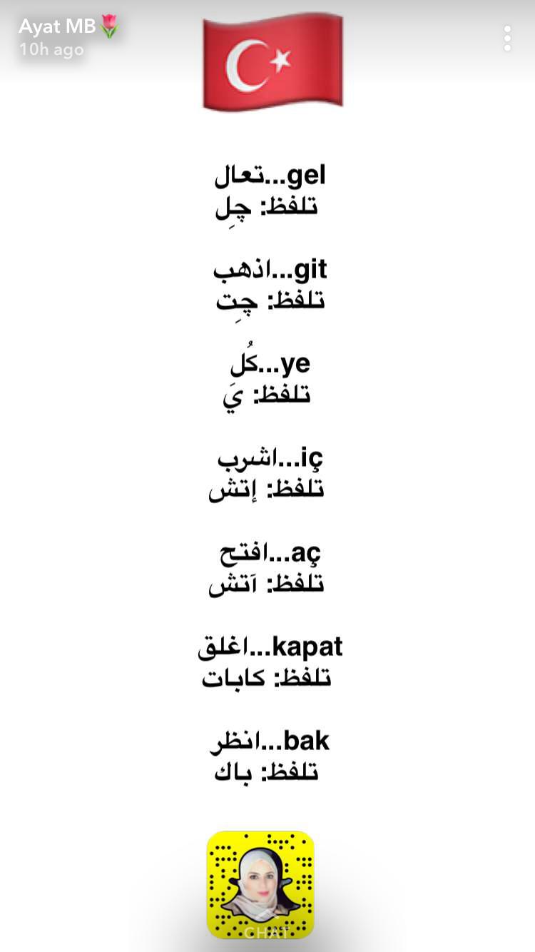 Pin By Jana Ayman On Learn Turkish Turkish Language Sms Language Learn Turkish