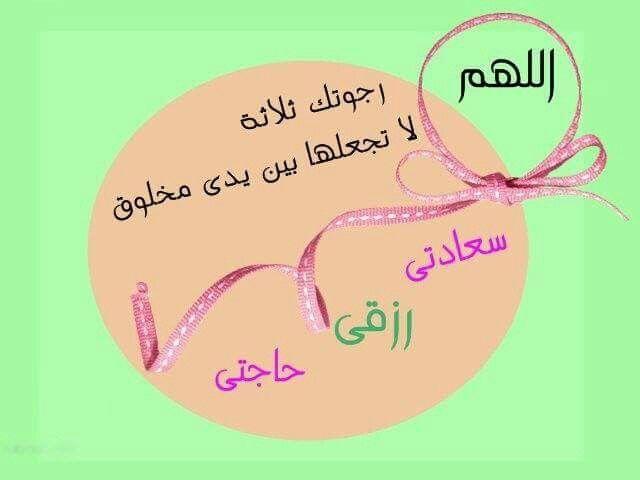 اللهم اغنني بفضلك عن من سواك يا أكرم الأكرمين Arabic Quotes Pie Chart Quotes