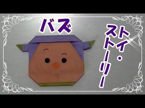 折り紙origamiツムツム簡単バズライトイヤートイストーリー How
