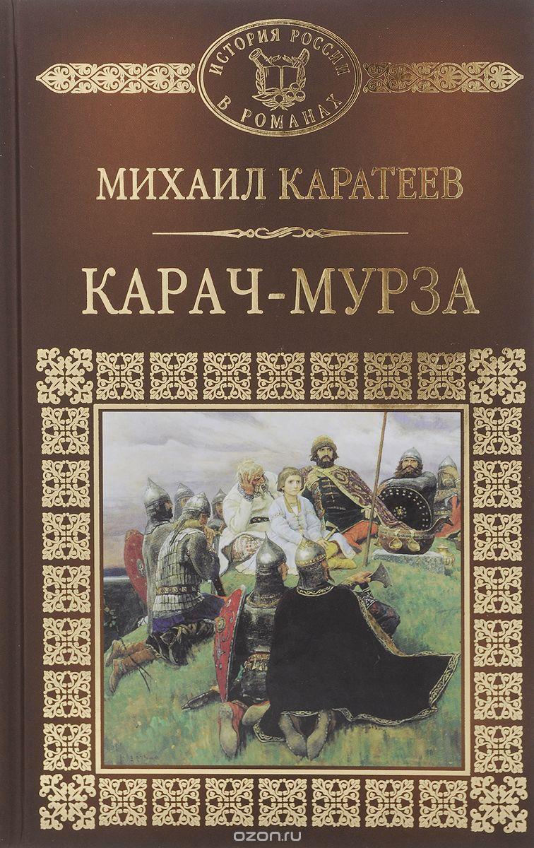 Михаил каратеев скачать fb2