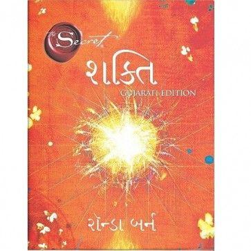 Secret Book In Gujarati