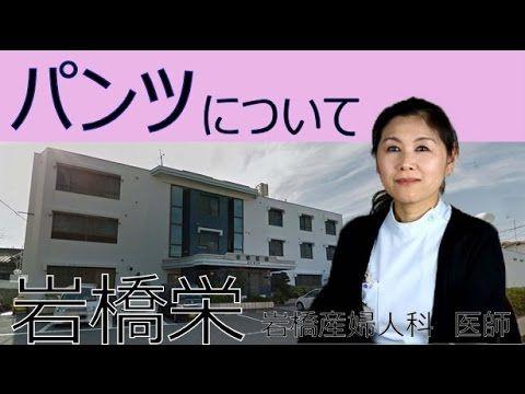 【 うろうろ和歌山 】 パンツ について 和歌山県 和歌山市  関戸 岩橋産婦人科 女医 岩橋栄