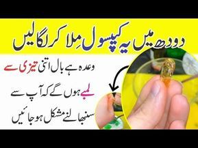Add this capsule in milk to grow your hair | Anam Home Remedy
