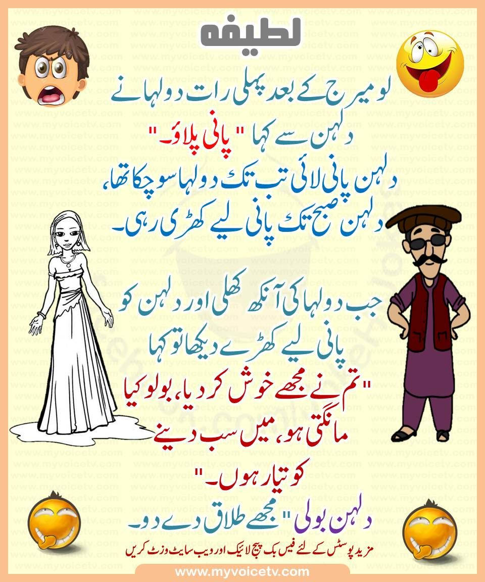 A Blog For Latest Urdu Columns Talk Shows News Urdu News Funny Videos Urdu Jokes Urdu Poetries Break Fun Quotes Funny Love And Marriage Very Funny Jokes
