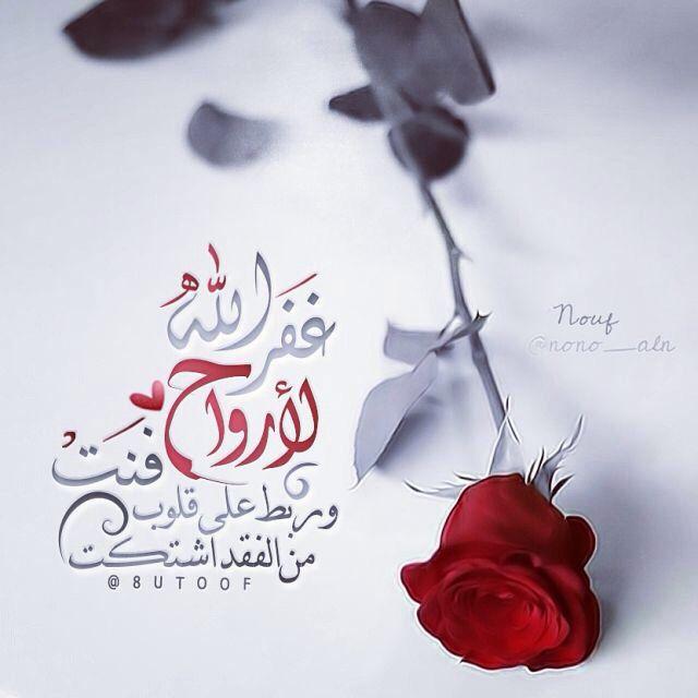 رحمة الله عليكي يا خالتي الحبيبه وعلى موتي المسلمين اجمعين و جمعنا بك على خير في جنه الفردوس الأعلى Aunt Love Islamic Love Quotes Arabic Quotes Love Time