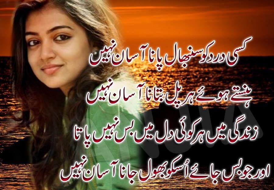 Love shayari pics urdu
