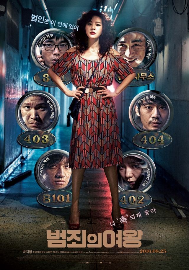 [Photo] Added main poster for the Korean movie