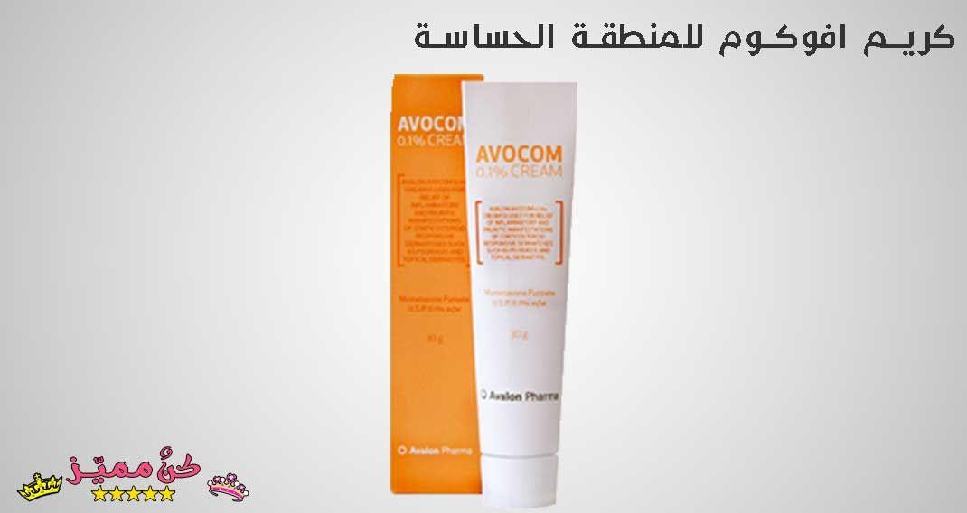 كريم افوكوم للمنطقة الحساسة سعره و فوائده و طرق استخدامه علي البشرة Avocom Cream For The Sensitive Area Price Bene Cream Personal Care Toothpaste