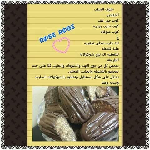 حﻻ الحطب Chocolate Sweets Food