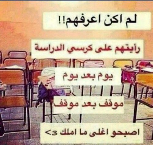 Funny Study Quotes Wisdom Quotes Life Funny Arabic Quotes