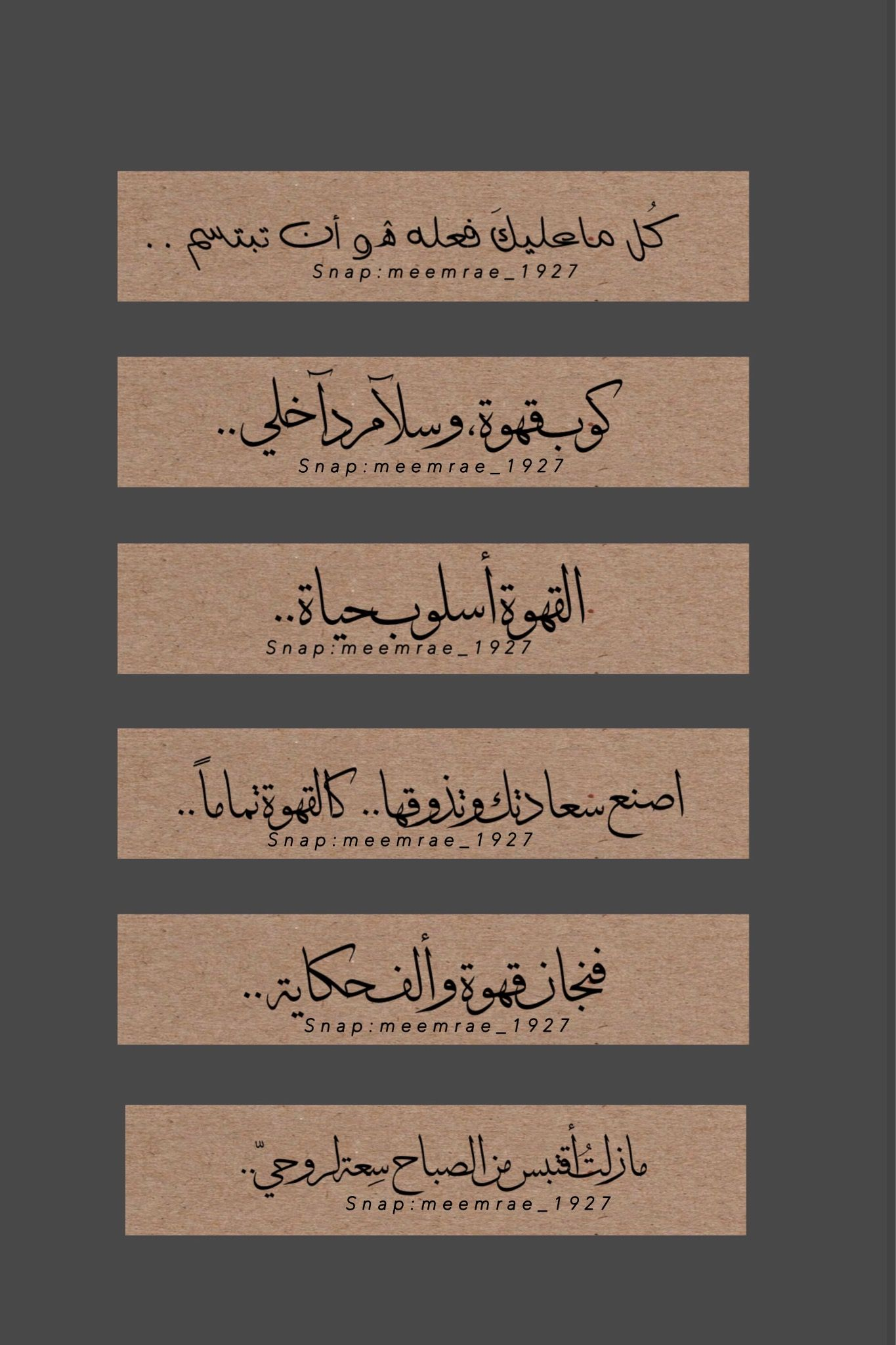 Pin By Shraa Zafer On اقتباسات هيدرات ميم Calligraphy Quotes Love Iphone Wallpaper Quotes Love Instagram Picture Quotes