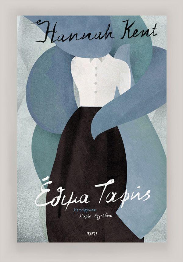 Kamila Jasinska On Behance Book Cover Design Book Cover Art Book Design