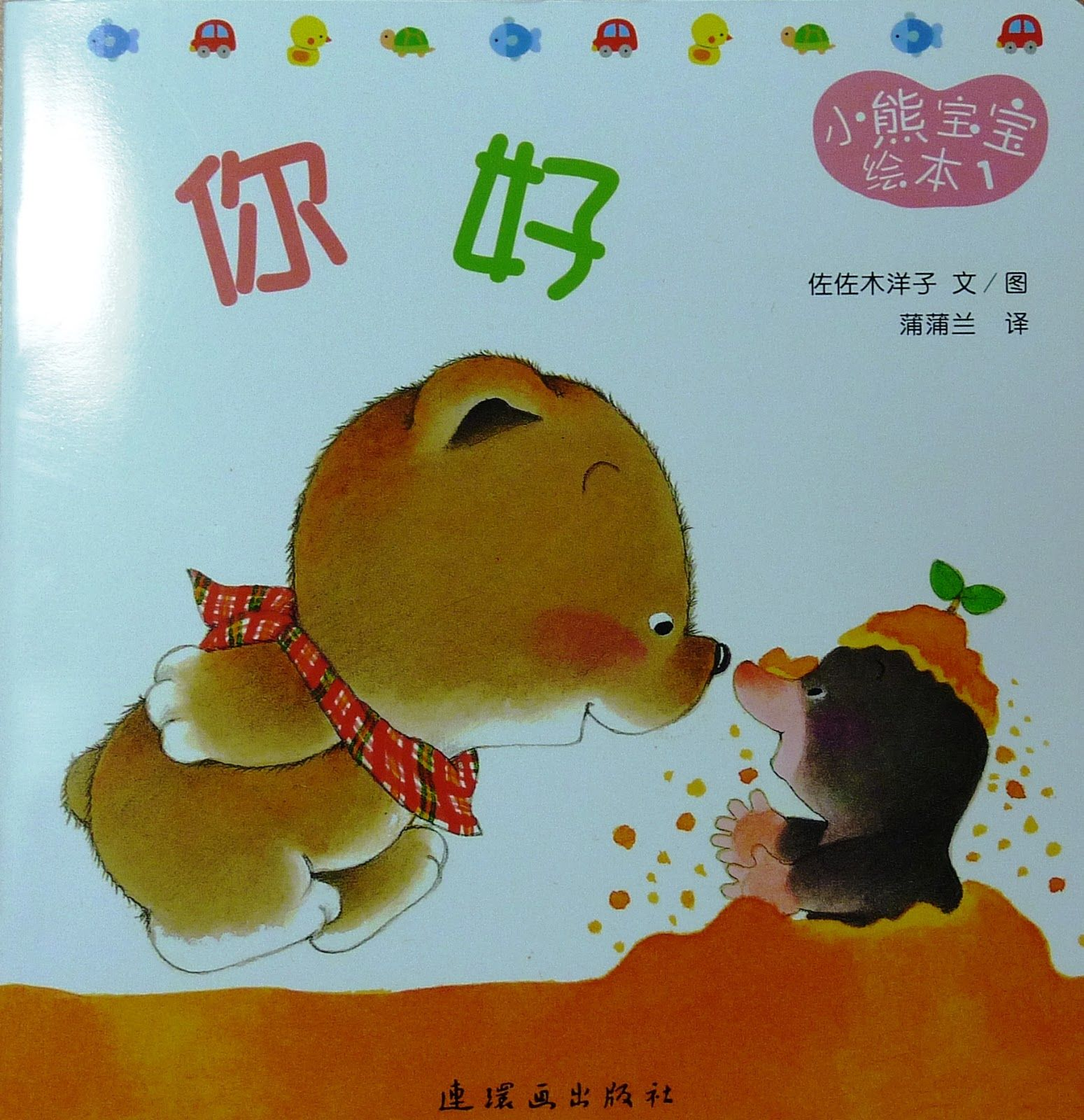 Reading Classic Novel In Chinese The Little Prince