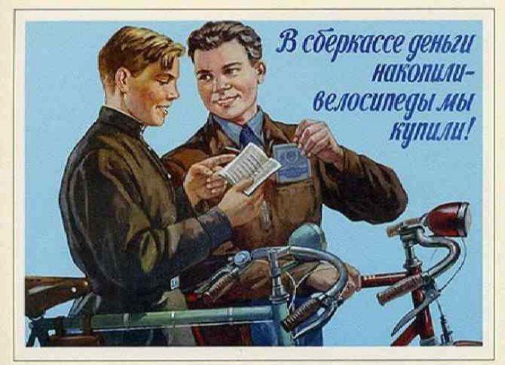 (+4) Суровая правда советских плакатов | Плакат, Смешные ...