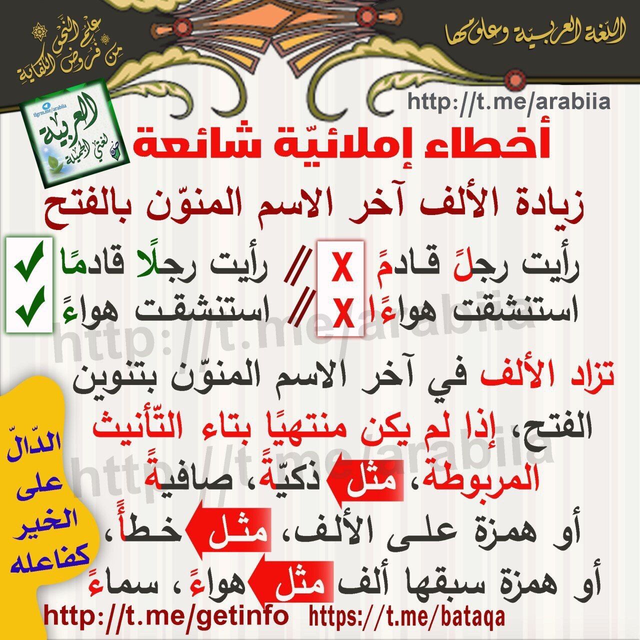 Pin By Soso On أخطاء شائعة Bear Drawing Linguistics Arabic Calligraphy