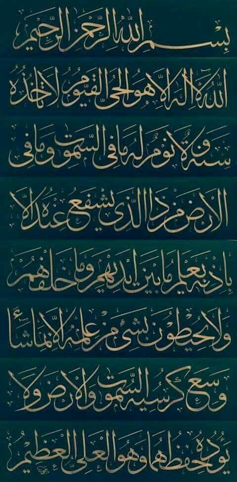 Pin By Dr Abbas On آية الكرسى Islamic Calligraphy Islamic Art Calligraphy Islamic Art