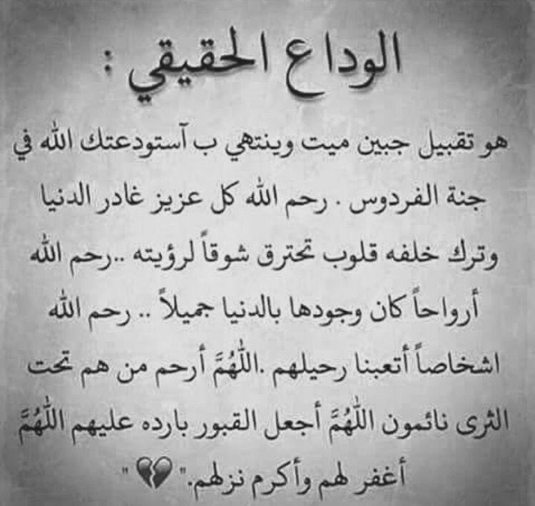الوداع الحقيقي Islamic Love Quotes Words Quotes Islamic Phrases