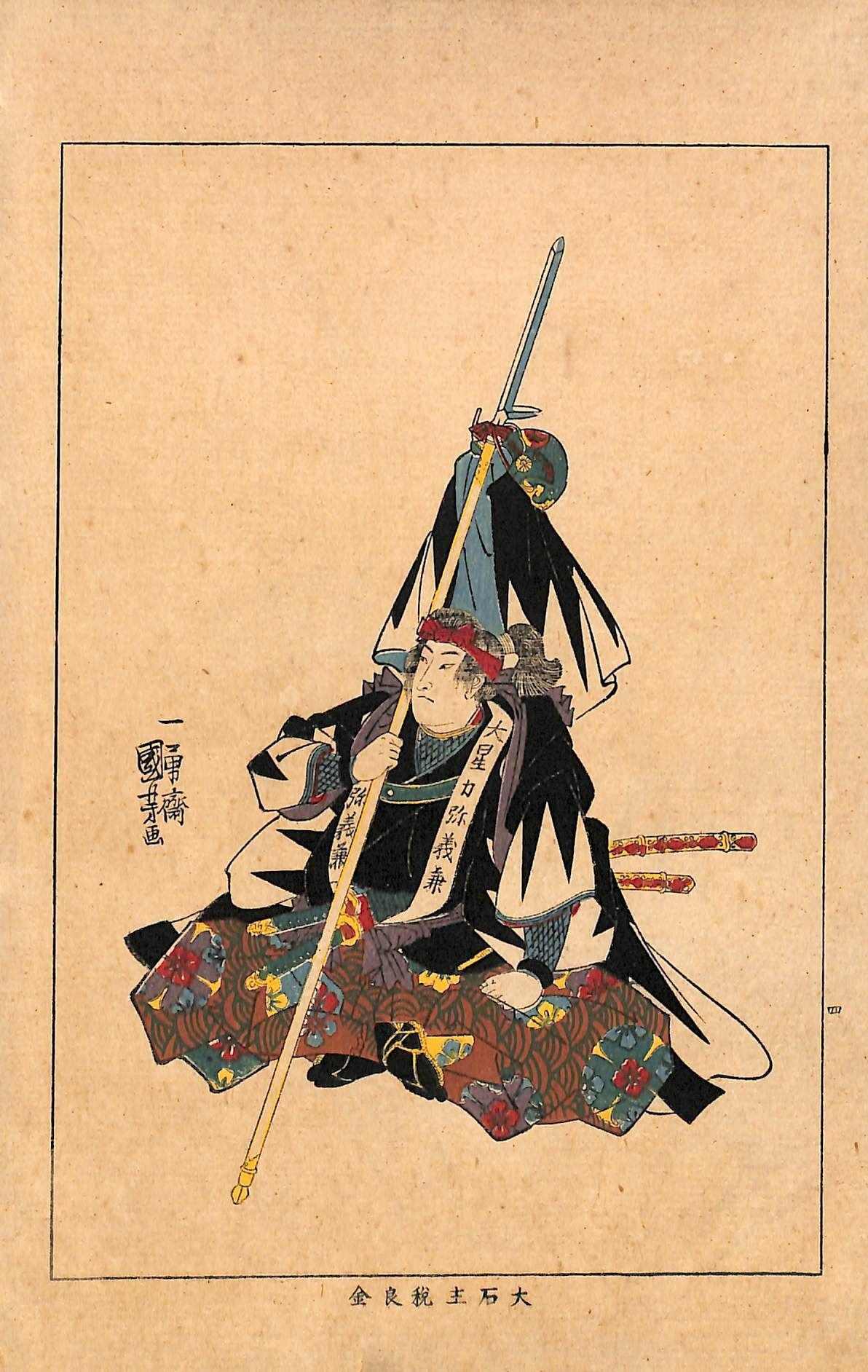 Artist: Utagawa Kuniyoshi Date: Taisho era, 9th year (1920) Title of Book: Seichu Gishiden (Stories of the true loyalty of the faithful samurai) Condition: Very good condition with some typical age toning Size: 9.5″ height x 6″ width Description: 100% genuine & authentic ukiyo-e Japanese Woodblock Print from the Taisho Period, 1920. Very good color and impression. A wonderful print of a ronin samurai by the famous artist Utagawa Kuniyoshi, No. 4 of 50. Bonus: Receive for free with purchase…