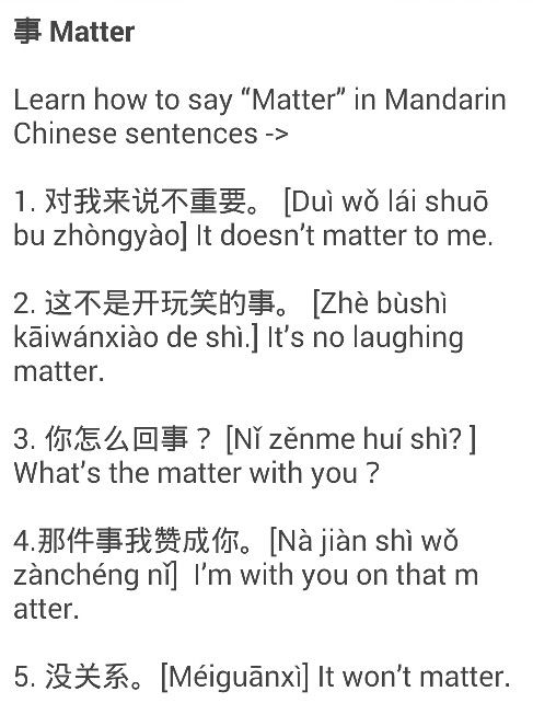 How To Say Matter In Chinese Doesn T Matter I M With You On That Matter It Is No Laughing Mat Chinese Language Words Chinese Words Chinese Language Learning