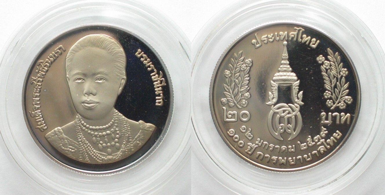 1996 Thailand THAILAND 20 Baht 1996 SIRIRAJ NURSING SCHOOL Cu-Ni Proof SCARCE! # 95728 Proof