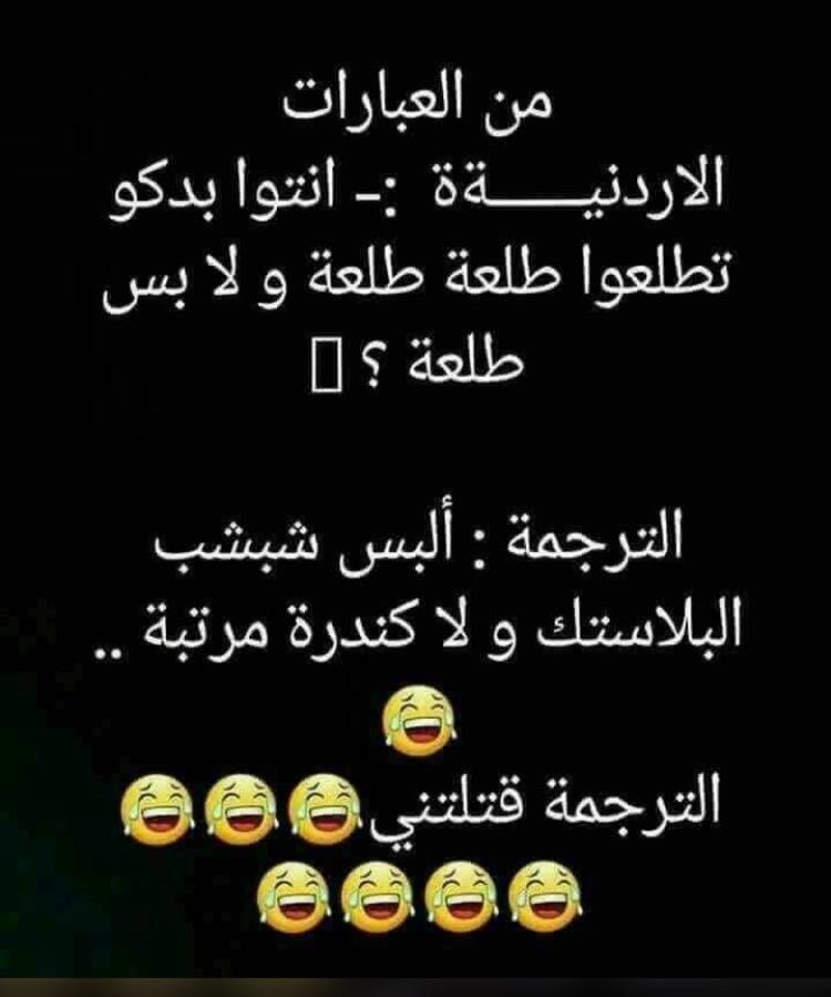 Pin By Rayan Zubedat On صوت وصورة Hd Fun Quotes Funny Jokes Quotes Funny Arabic Quotes