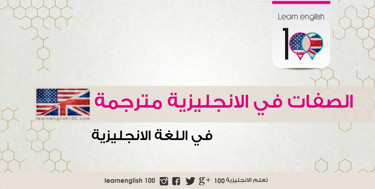 الصفات بالانجليزي Pdf مترجمة ومعناها بالعربي Verb Examples English Verbs Learn English