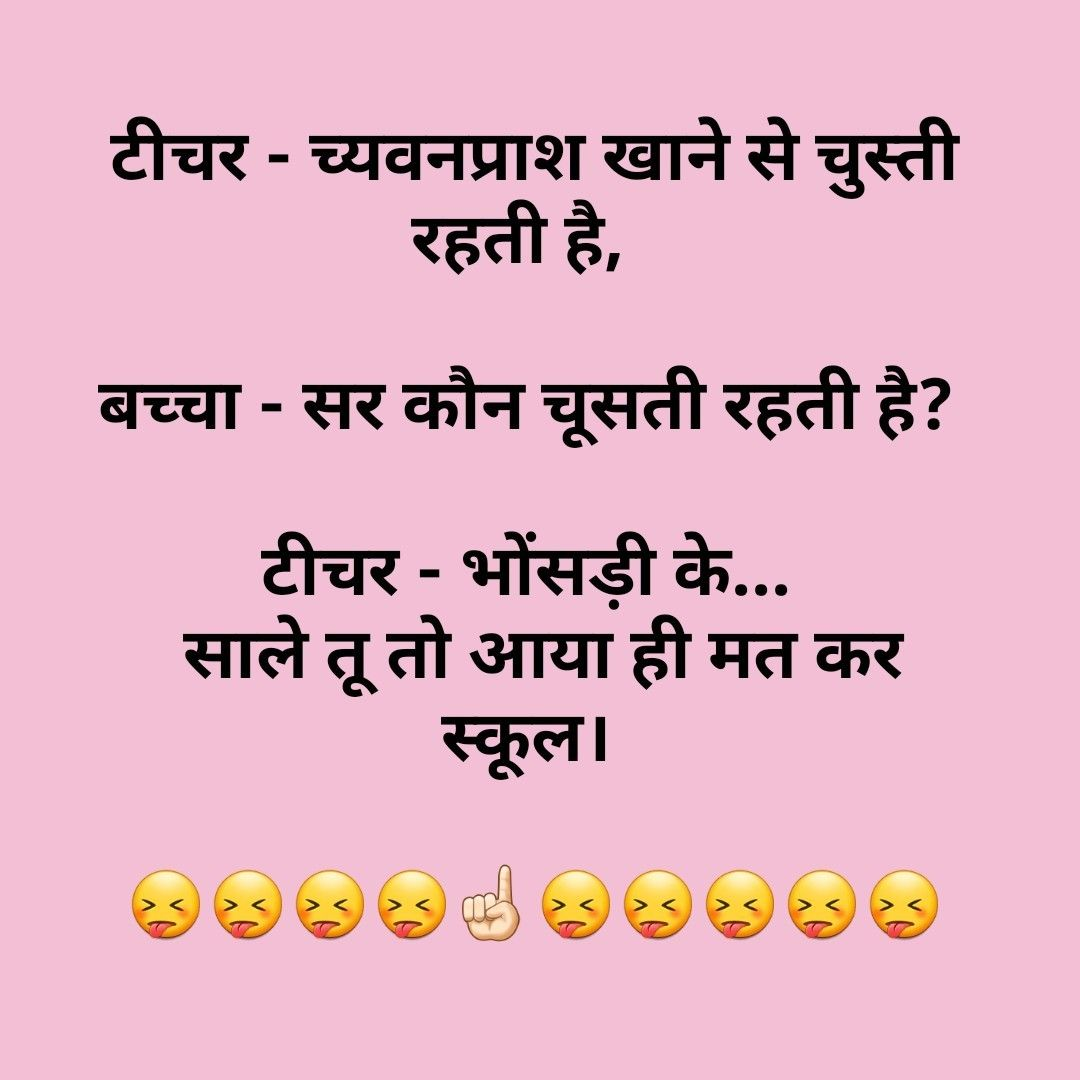 Teacher And Student Hindi Non Veg Jokes  Funny Jokes