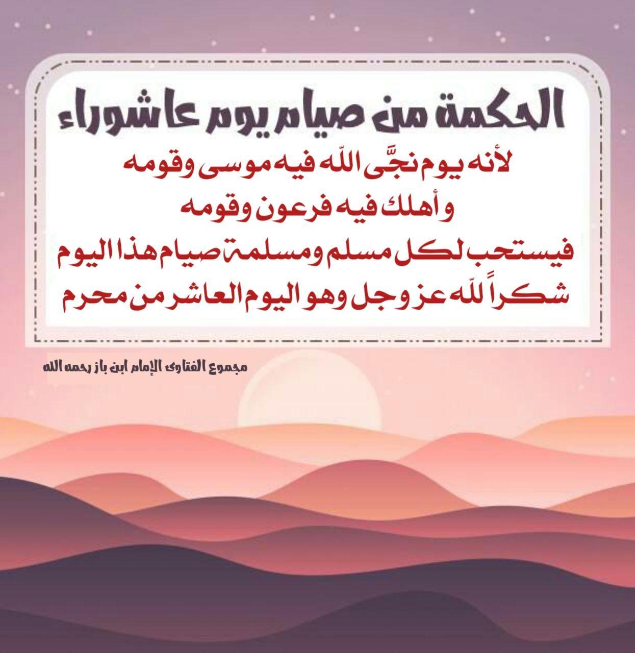Pin By الأثر الجميل On أقوال الصحابة والعلماء Islam Quran Islam Quran