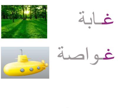 حروف اللغة العربية حرف غ