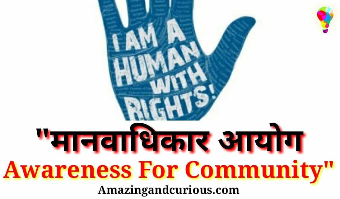 Manavadhikar #Human_Rights_Commission #Slogans_In_hindi