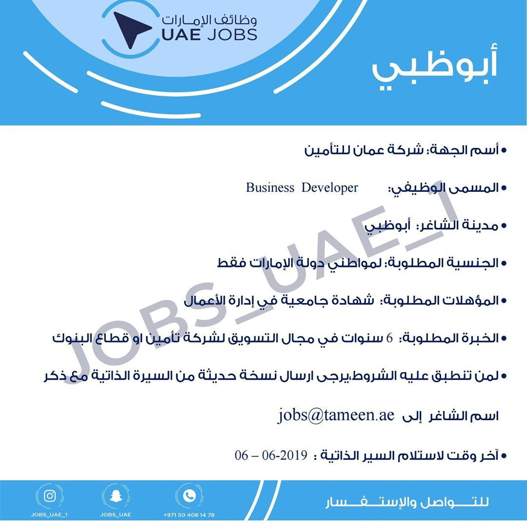 وظائف الامارات ابوظبي اكتبوا اسم الشاغر في عنوان الرسالة للأعلانات 0504081478 الواتساب فقط Instagram Posts Instagram New Experience