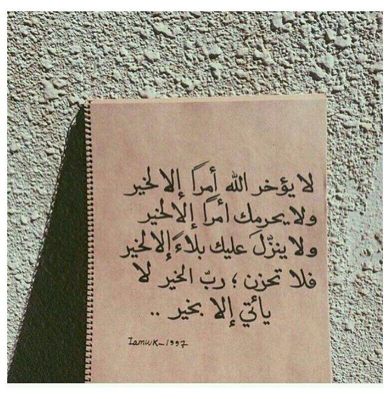 كلمات لا تحزن رب الخير لا يأتي إلا بالخير In 2021 Islamic Inspirational Quotes Positive Quotes Cool Words