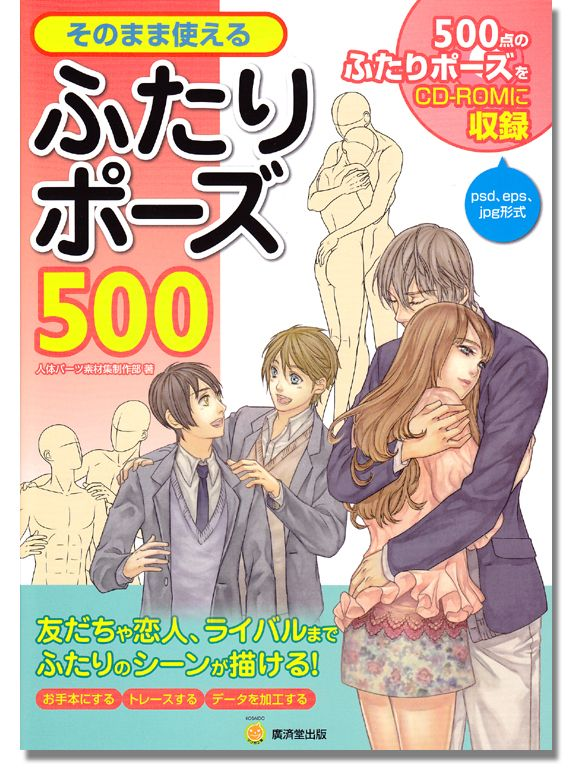 /'NEW/' How to Draw Manga Character Drawing Technique BookJapan Art Guide Comic