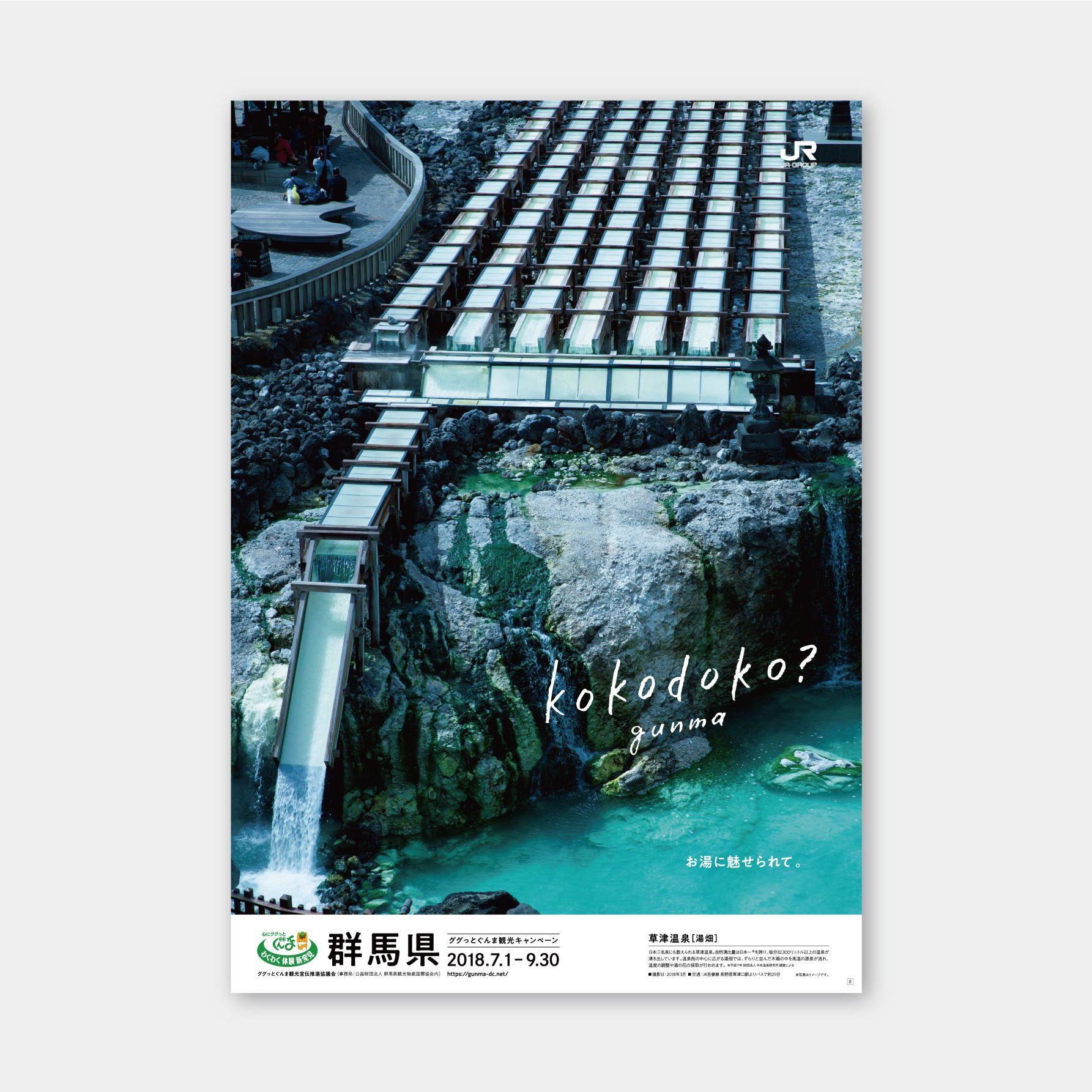 Jrグループ 群馬県観光5連ポスター 草津温泉 湯畑 観光 温泉 ポスター