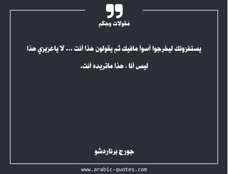 يستفزونك ليخرجوا أسوأ مافيك ثم يقولون هذا أنت لا ياعزيزي هذا ليس أنا هذا ماتريده أنت Arabic Quotes Quote Quoteoftheda Arabic Quotes Quotes Teaching
