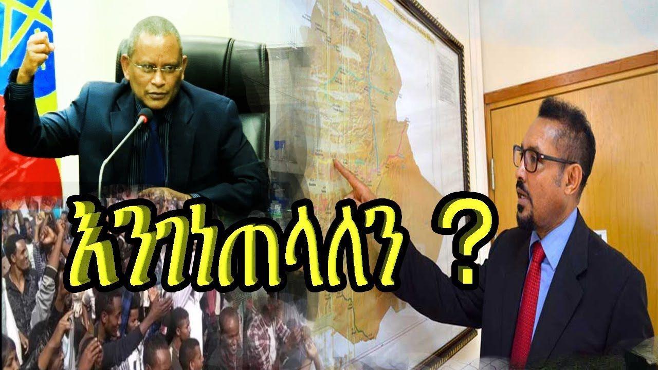 Best Latest ethiopian news new today youtube video 2018   ethiopia