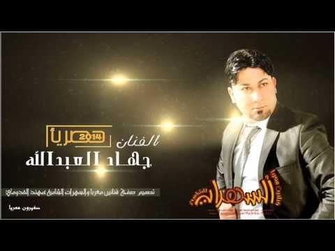 جهاد العبدالله سهرة صفحة فنانين معربا والسهرات الشاميه في نادي العلالي Places To Visit Incoming Call Screenshot Poster