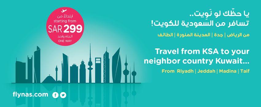 يا حظك لو نويت تسافر من السعودية للكويت ابتداء من 299 ر س احجز الان Www Flynas Com Travel From Ksa To Your Neighbor Country Kuwait St Jeddah Taif Madina