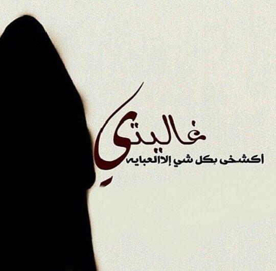 اختي غاليتي Hazrat Imam Hussain Imam Hussain Arabic Calligraphy