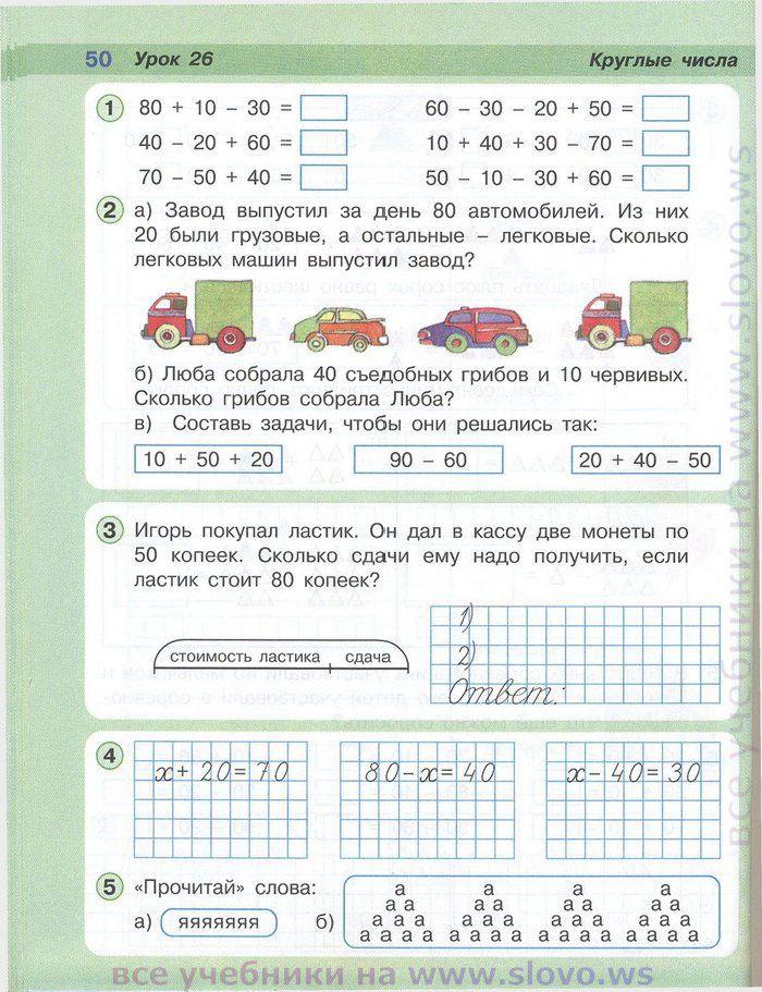 Гдз по информатике 6 класс босова рабочая тетрадь без скачивания 4-е издание