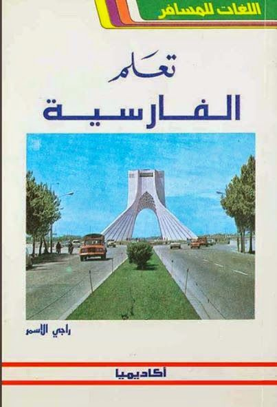 Learn Farsi For Arabs كتاب تعلم اللغة الفارسية بدون معلم راجي الأسمر Learn Farsi Inspirational Books Internet Archive
