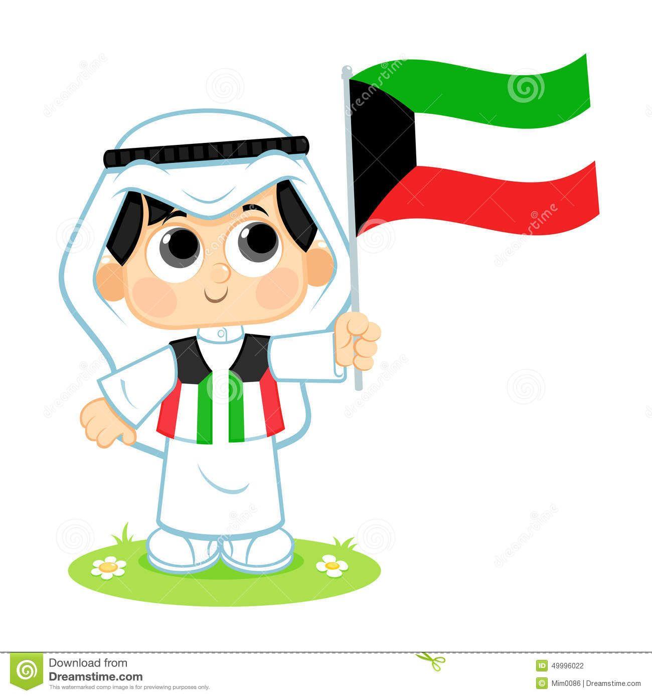 Illustration About Happy Child Celebrates Kuwait National