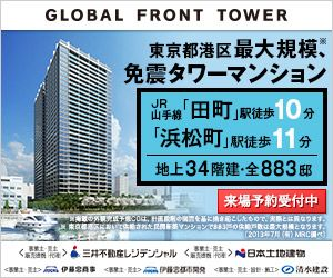 GLOBAL FRONT TOWER - 免震タワーマンションのバナーデザイン