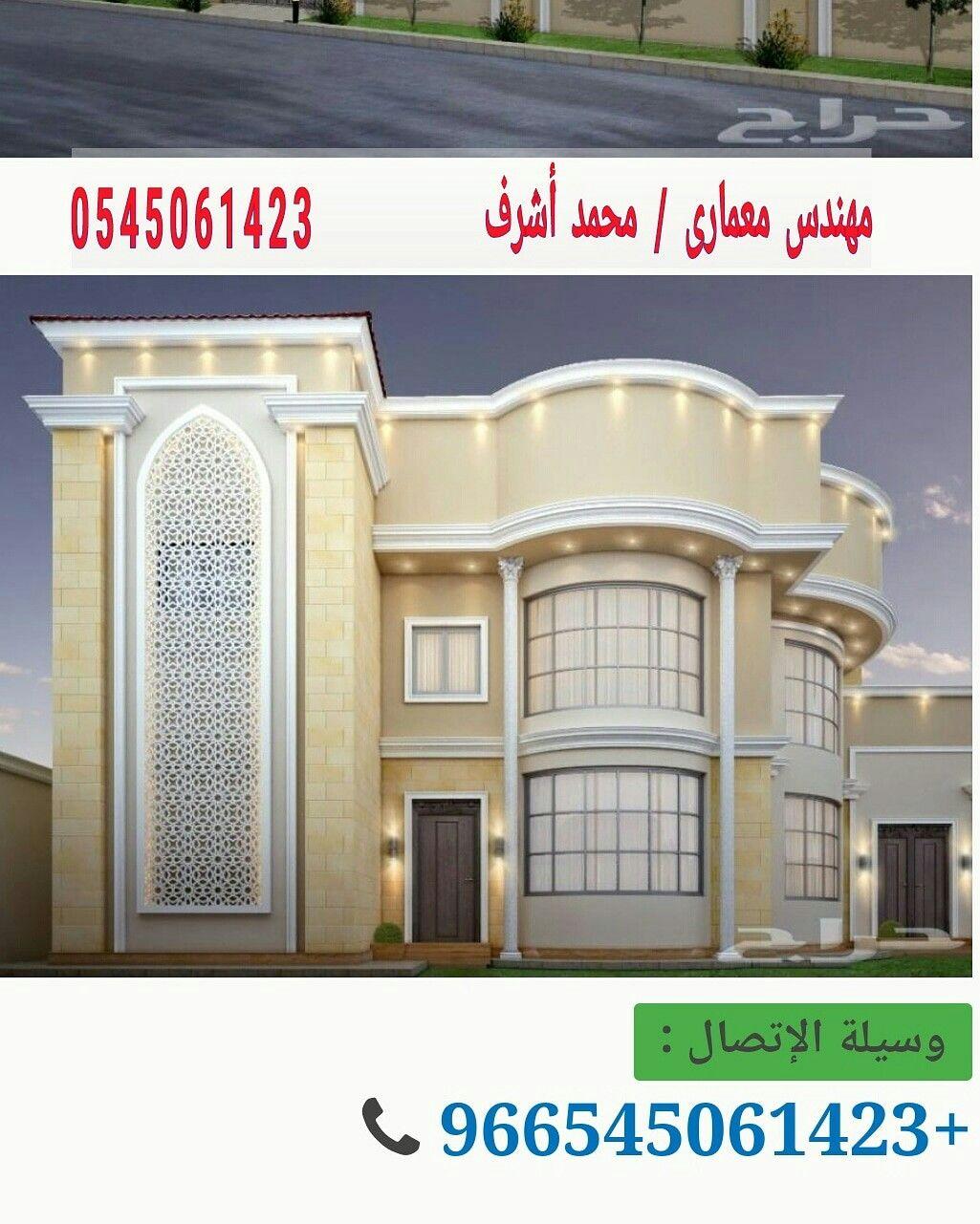مصمم واجهات بالرياض مهندس معماري لتصاميم الفلل0545061423 مهندس معماري في الرياض مهندس تصاميم قصور في الرياض Modern Houses Interior House Design Modern House