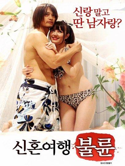 Honeymoon: Affair 2017 HDRip Subtitle Indonesia