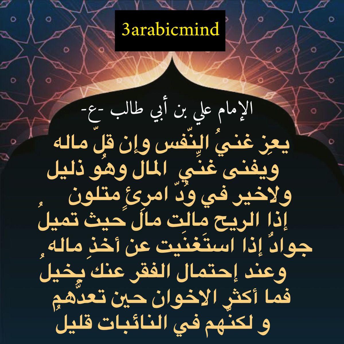 من اقوال الامام علي بن ابي طالب